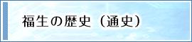 福生の歴史(通史)