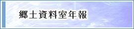郷土資料室年報