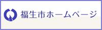 福生市ホームページ