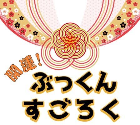 bukkunsugoroku2018_logo