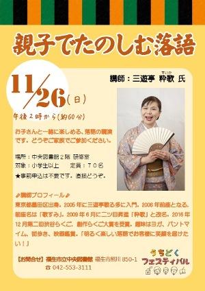 uchidoku2017_rakugo-HP300.jpg
