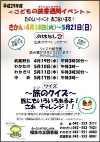 平成29年度 子どもの読書週間イベント