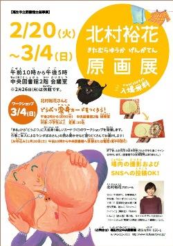 北村裕花原画展ポスター