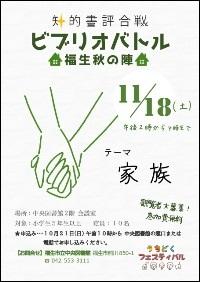 知的書評合戦ビブリオバトル福生秋の陣 ポスター