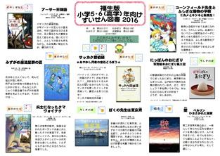 福生版 小学5・6(高学)年向け すいせん図書 2016 表