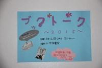 校内に貼られていたポスター