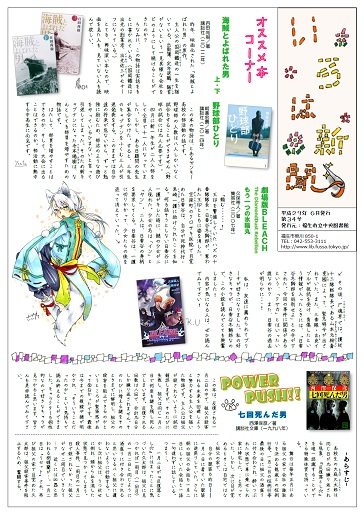 いろは新聞34号(平成29年6月発行)表