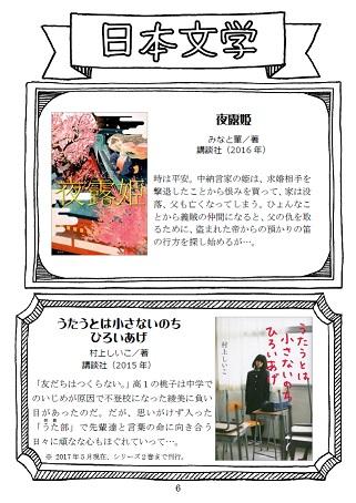 日本文学 2