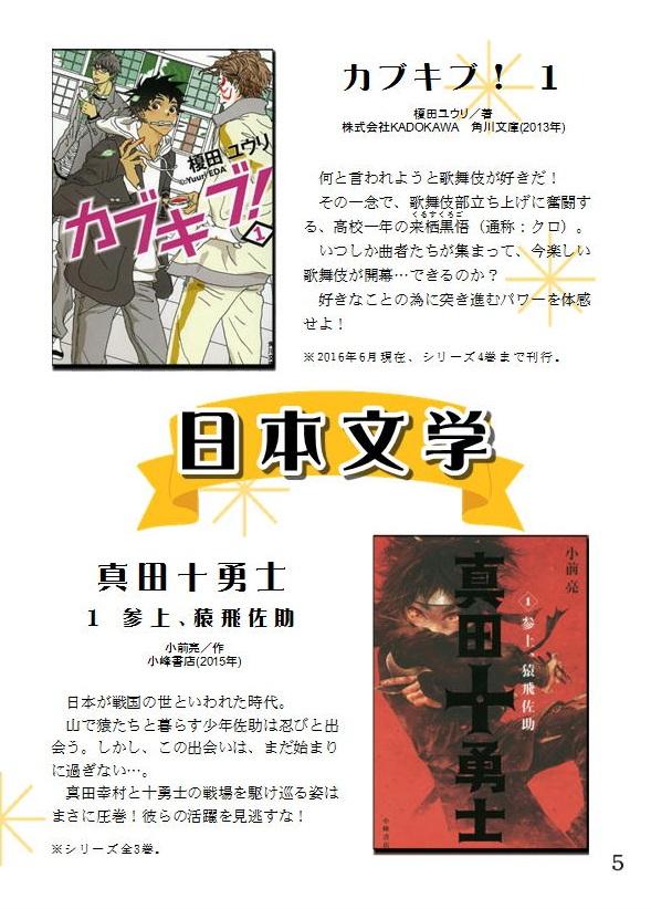 日本文学 1